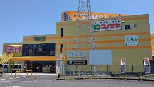 コノミヤ武豊店