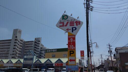 コノミヤ東浦店